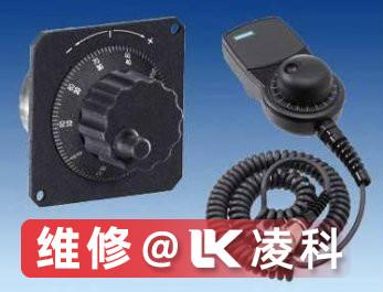 西门子数控系统手轮部分不能使用维修解决方法
