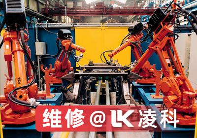工业机器人维修外包给凌科的理由